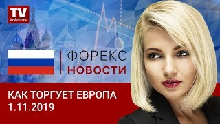 InstaForex tv news: 01.11.2019: Евро и фунт ждут негатива из США (USD, EUR, GBP)