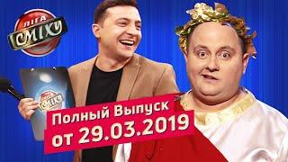 Великие Политики - Лига Смеха, третья игра 5-го сезона | Полный выпуск 29.03.2019