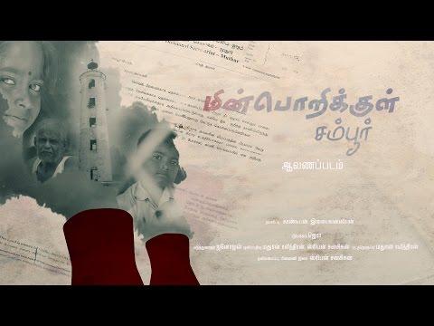 மின்பொறிக்குள் சம்பூர் | Minporikkul Sampoor - Documentary film