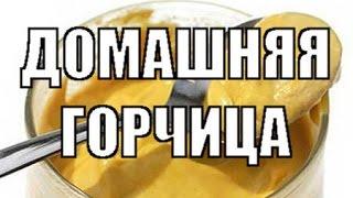 Горчица в домашних условиях. Как приготовить горчицу быстро? #горчицарецепт