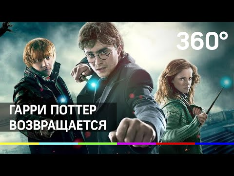 Гарри Поттер возвращается: новый фильм?