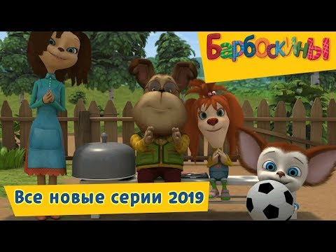 Смотреть мультфильм барбоскины все серии новые серии бесплатно