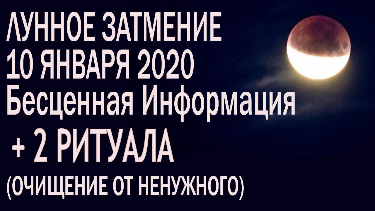 25 января 2020 год ритуалы на деньги