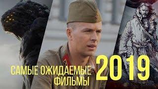 САМЫЕ ОЖИДАЕМЫЕ ФИЛЬМЫ 2019 ГОДА. РУССКИЕ ФИЛЬМЫ 2019
