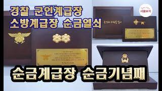 순금 경찰계급장 소령계급장 순금열쇠기념패/서울보석 보석…