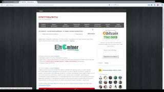 BiteMiner.com - СКАМ (причём давно). Размышления о хайпах.