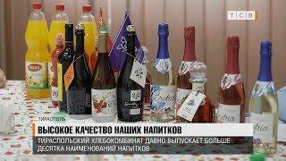 Высокое качество наших напитков