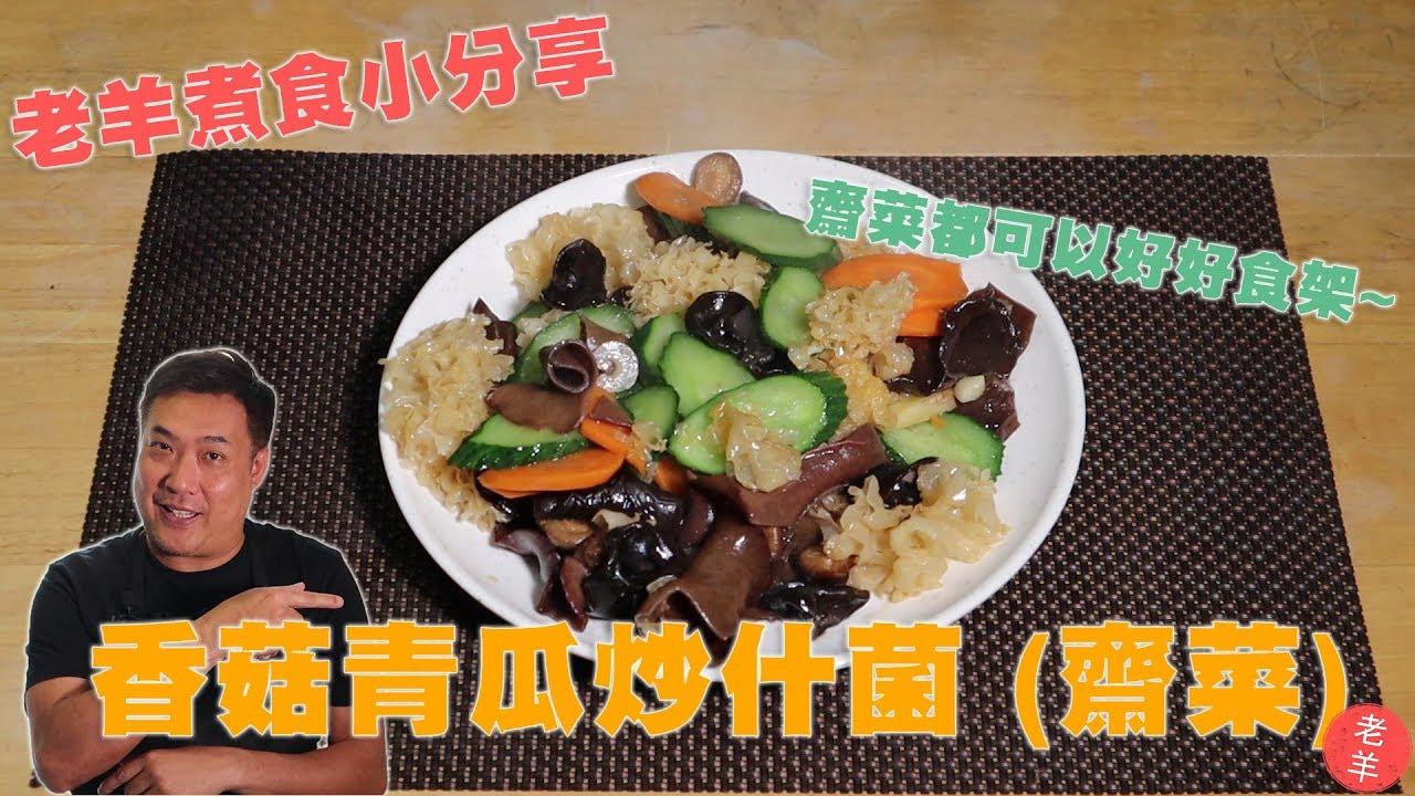 【齋菜】香菇青瓜炒雜菌 (by 老羊) - YouTube