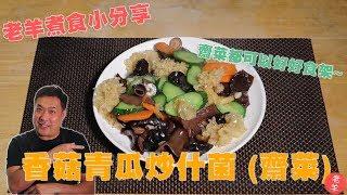 【煮食】香菇青瓜炒雜菌 (齋菜) (by 老羊)