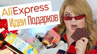 КРУТЫЕ ИДЕИ ПОДАРКОВ с AliExpress ➥ ЧТО КУПИТЬ на РАСПРОДАЖЕ 11.11?