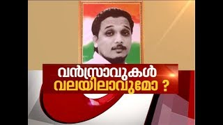 Kerala High Court orders CBI inquiry into Shuhaib Murder case | Asianet News Hour 07 Mar 2018
