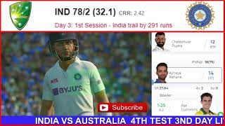 LIVE IND VS AUS 4TH TEST MATCH LIVE SCORE UPDATE AND COMMEMTRY