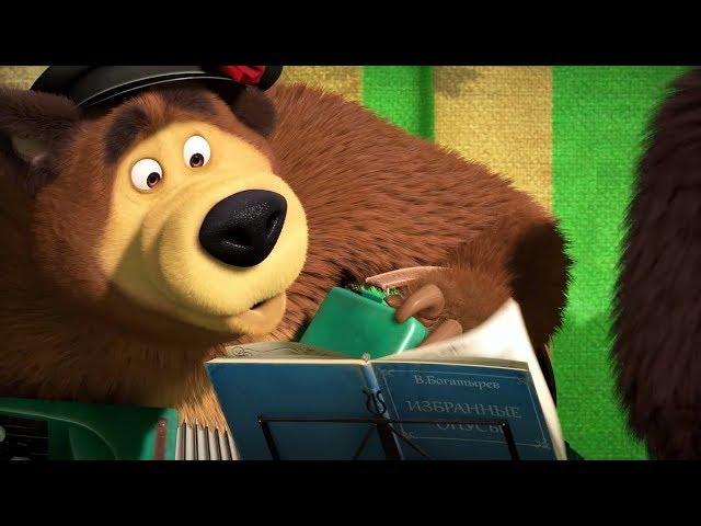 Маша та Ведмідь: Квартет Плюс (Ведмежий Оркестр) Masha and the Bear