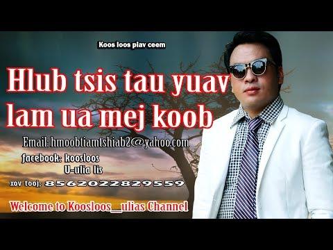 Hlub tsis tau yuav lam ua mej koob 8/6/2017 thumbnail