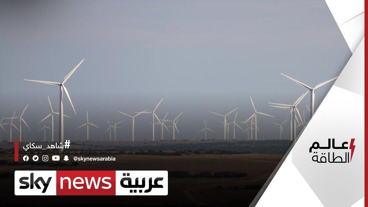 وزير الدولة لشؤون الطاقة بالبرتغال: دوافع اقتصادية وراء توجهنا للطاقة المتجددة | #عالم_الطاقة  - نشر قبل 12 ساعة