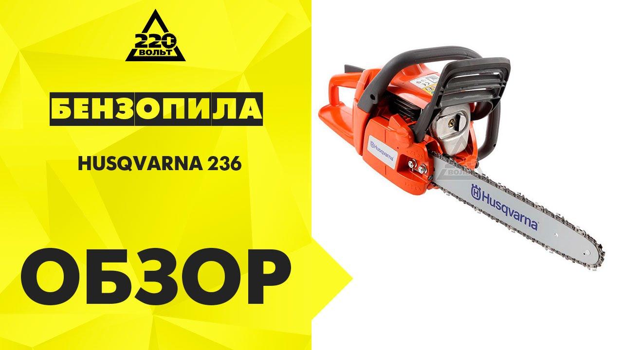 Бензопила husqvarna 236 – описание и характеристики бензопилы, лучшая цена на бензопилы husqvarna в интернет-магазине vdr. Com. Ua. Купить в.