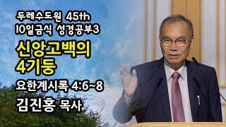두레수도원 45기 10일 금식 성경공부 3 - 신앙고백…