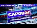 Новости Сарова 21.03.2019