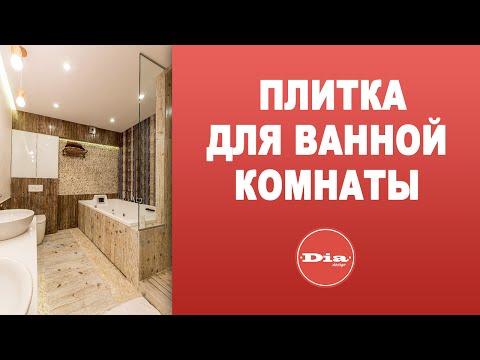 Плитка для ванной Как выбирается плитка для ванной комнаты