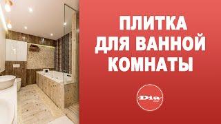 Плитка для ванной Как выбирается плитка для ванной комнаты(Плитка для ванной Как выбирается плитка для ванной комнаты https://www.youtube.com/watch?v=_MxqcNfyfPM Подписывайтесь на кана..., 2014-09-04T07:47:07.000Z)
