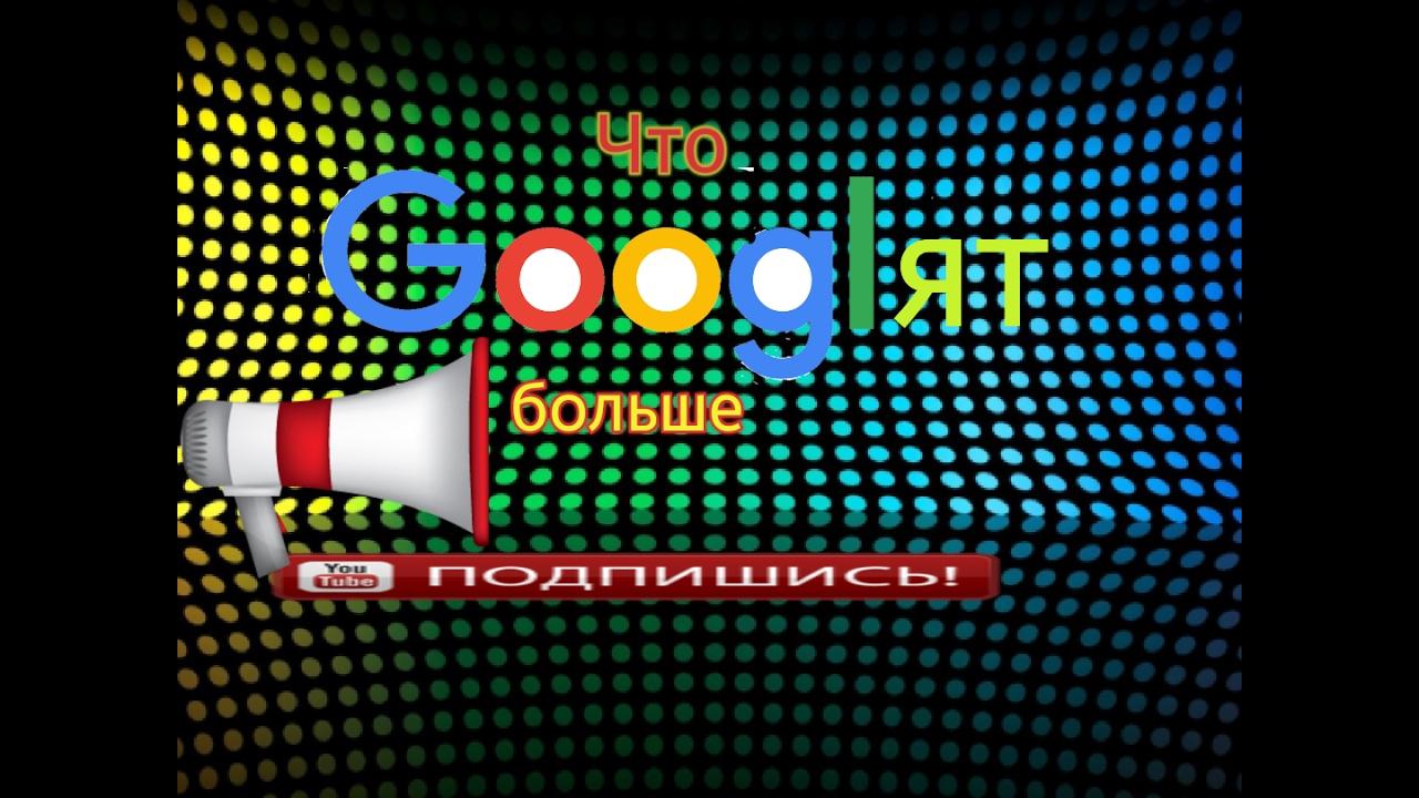 Что гуглят больше? - YouTube