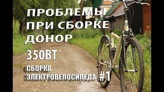 Как сделать простой дорожный электро велосипед. Донор, проблемы при сборке.