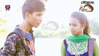 Fitting(ঝোপে ঝারে ফিটিং)Bangla Funny video 2018।Funny Bag।Awareness funny video।