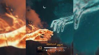 بس عشانك 🖤   حسام السيلاوي   حالات واتس اب