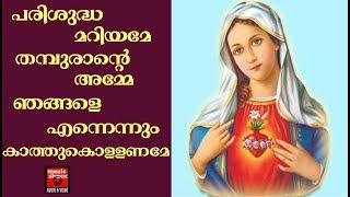 Mary Matha Songs # Christian Devotional Songs Malayalam 2018