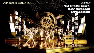 http://exile.jp/ いよいよ9月27日(火)EXILEの究極のベスト・アルバム...