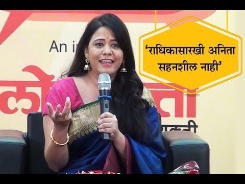 I Am Not Tolerant Like Radhika | Anita Date