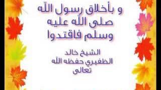 وبأخلاق رسول الله ﷺ فاقتدوا الشيخ  خالد بن ضحوي الظفيري حفظه الله تعالى