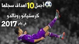 أجمل 10 اهداف سجلها ( كرستيانو رونالدو ) في عام 2017 | جودة عالية و تعليق عربي HD