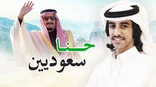 شيلة   حنا سعوديين وافهم ياغشيم   أداء فهد بن فصلا   جديد 2019