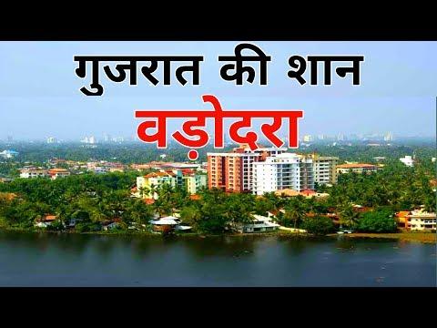 VADODARA City (2019)- Views & Facts About Vadodara City || Gujarat || India