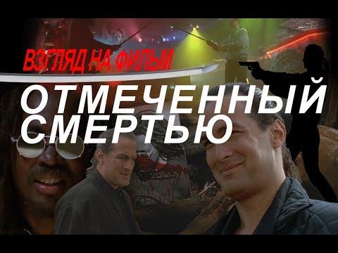 Видео Помеченный смертью фильм 1990 смотреть онлайн hd 720