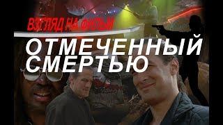 Взгляд на фильм ОТМЕЧЕННЫЙ СМЕРТЬЮ