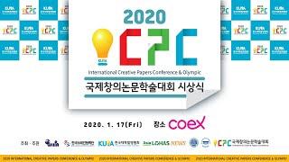 2020 ICPC 국제창의논문학술대회 시상식