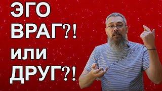 Вредный Миф про ЭГО!!!