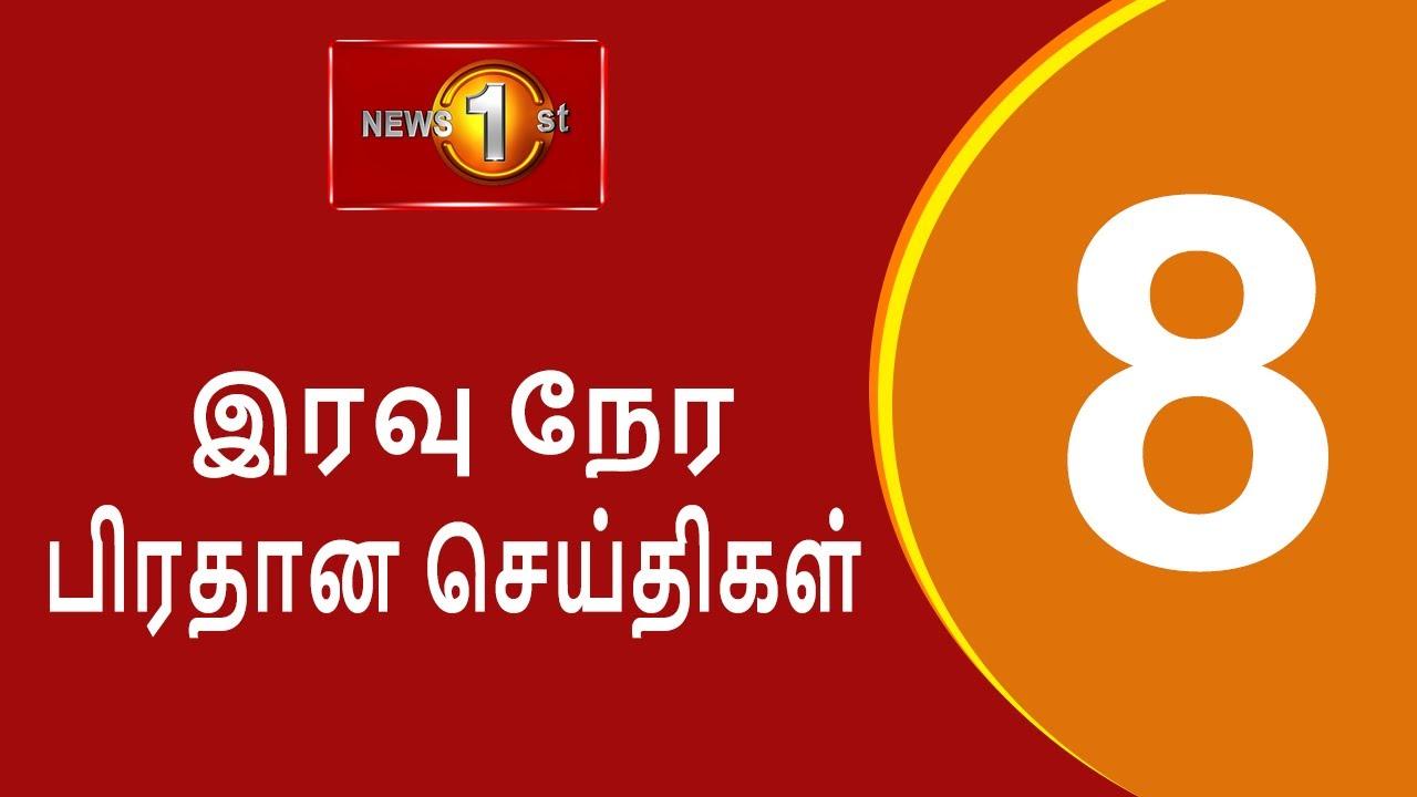 Download News 1st: Prime Time Tamil News - 8 PM   (19-09-2021) சக்தியின் இரவு 8 மணி பிரதான செய்திகள்