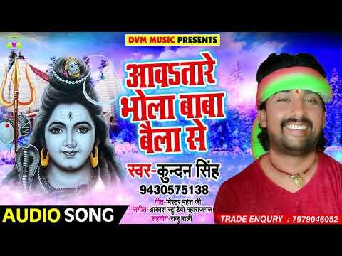 #Kundan Singh #New #Bolbam Song - आवs तारे भोला बाबा बैला से - Bhojpuri Kawar Songs 2018
