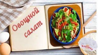 Овощной салат с вкусной заправкой. Вкусные рецепты овощных салатов.
