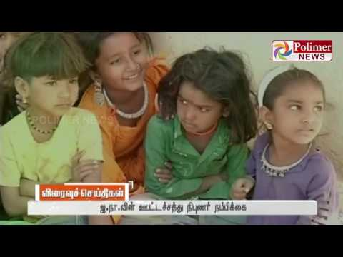 Nutrition level of Indian kids will increase soon says UN Experts   Polimer News