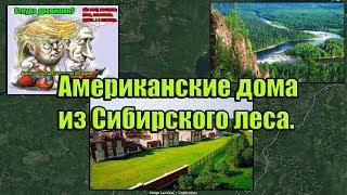 Американские дома из сибирского леса.