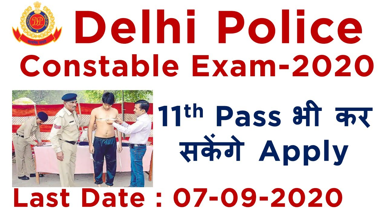 Delhi Police Constable Exam 2020 - 11th Pass भी कर सकेंगे  Online Apply | Delhi Police Exam 2020