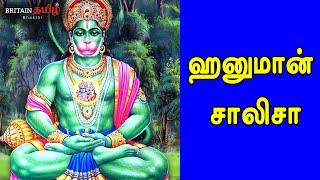 ஹனுமான் சாலிசா | Hanuman Chalisa |  Hanuman Chalisa Tamil Lyrics | Britain Tamil Bhakthi