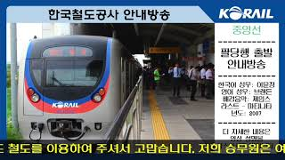 코레일 중앙선 팔당행 구형 출발 안내방송(2007년)+자막