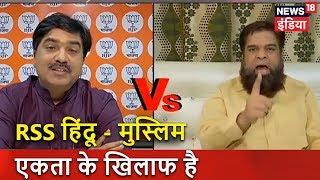 फहीम बेग: RSS हिंदू - मुस्लिम एकता के खिलाफ है   HTP   #मिशन_2019   News18 India
