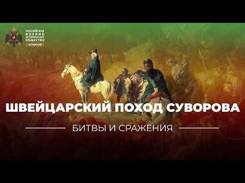 Тест «Битвы и сражения: Швейцарский поход Суворова»