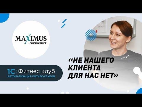 Секрет MAXIMUS. Как экономить миллион рублей и обслуживать 5800 клиентов двух фитнес-клубов в день?